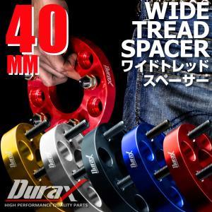 ワイドトレッドスペーサー ワイトレ 40mm 2枚セット DURAX ホイール PCD 100mm 114.3mm 4H 5H P1.25 P1.5 TCSP40|pond