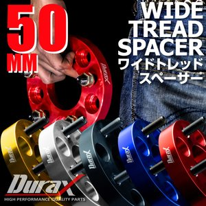ワイドトレッドスペーサー ワイトレ 50mm 2枚セット DURAX ホイール PCD 100mm 114.3mm 4H 5H P1.25 P1.5 TCSP50|pond