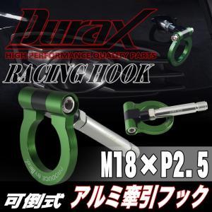けん引 フック 汎用 牽引フック トーイングフック DURAX M18×P2.5 グリーン 緑 可倒式 折りたたみ式 脱着式 軽量 競技 レース ドレスアップ TH110G