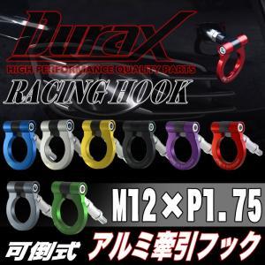 牽引フック トーイングフック フリップアップ 汎用 フロント リア DURAX M12 P1.75 可倒 折りたたみ ドレスアップ レース 競技 走行 色選択 TH140|pond