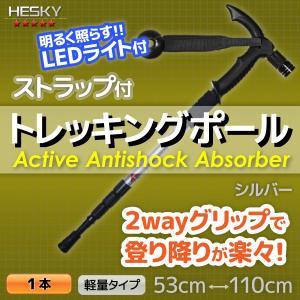 1本セット トレッキングポール ステッキ ストック 銀 シルバー T型 軽量アルミ アンチショック機能 登山 伸縮 LED付 杖 TP03WH|pond