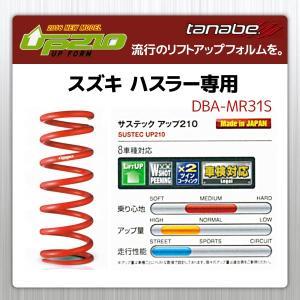 サスペンション タナベ サステック UP210 スズキ ハスラー DAA-MR41S アップサス リフトアップスプリング 1台分 MR31SUK|pond
