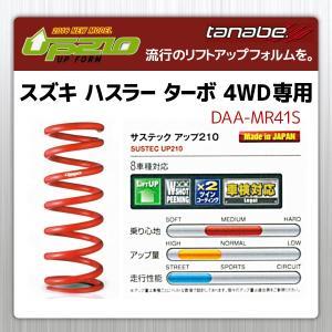 サスペンション タナベ サステック UP210 スズキ ハスラー ターボ 4WD MR41S アップサス リフトアップスプリング 1台分 MR31S4WDUK|pond