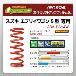 サスペンション タナベ サステック UP210 スズキ エブリイワゴン 5型 ターボ 2WD DA64W アップサス リフトアップスプリング 1台分 DA64WUK|pond