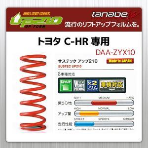 サスペンション タナベ サステック UP210 トヨタ C-HR chr 2WD ZYX10 アップサス リフトアップスプリング 1台分 ZYX10UK|pond