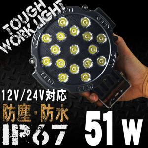 LEDワークライト 51W 17連 丸型 防水 防塵 LED作業灯 IP67 24V 12V 対応 投光器 荷台灯 デッキライト サーチライト 汎用 集魚灯 WLL051C