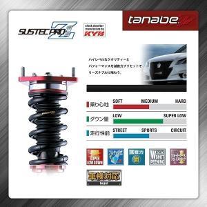 サスペンションキット 車高調 日産 エルグランド FF/4WD TE52/PNE52 H22/8〜 タナベ サステックプロ Z1 車高調キット|pond