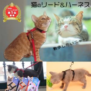 猫 ハーネス リード 散歩 猫用品 首輪 おしゃれ 一体型 便利 黒 赤 ブラック レッド リード&...