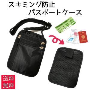 スキミング防止の特殊な素材を使い、個人情報をガードするパスポートケースです。 撥水加工されているので...