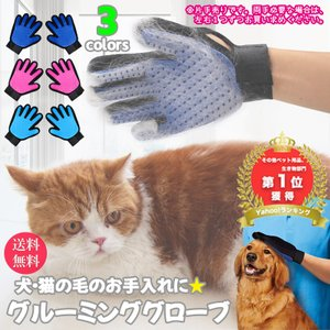 ペット ブラシ グルーミング グローブ 犬 猫 毛玉取り 手袋 抜け毛 トリミング マッサージ 便利 ブルー ピンク