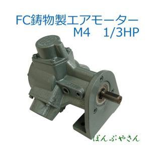 Air Motor M4 エアモーター 小型 モーター部のみ エアモーター製品 最大圧力 0.6Mpa 空気消費量 267L/分 最大回転数 850RPM トルク 2.16N m 馬力 0.33HP 0.25kw|ponpu