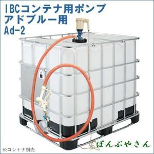 Ad-2LPPSK24 リチウム充電式 IBCタンク用ポンプ アドスター アドブルー用 AdBlue ホース3m A-TYPE 手動ガンノズルと流量計付 Ad-1L|ponpu