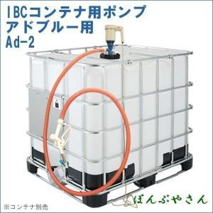 Ad-2LATNP25Ad リチウム充電式 IBCタンク用ポンプ アドスター アドブルー用 AdBlue ホース3m B-TYPE オートストップガン付|ponpu