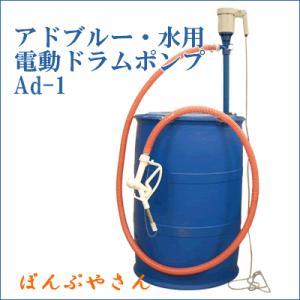 電動アドスターポンプ ドラム缶用 ad-1 ponpu