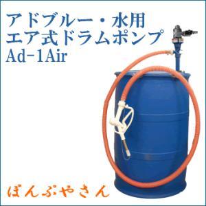 エア式 アドスターポンプ ドラム缶用 Ad-1Air ponpu