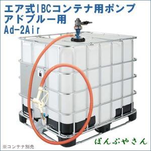 【新発売!】エア式 アドスターポンプ IBCコンテナ用 Ad-2Air|ponpu