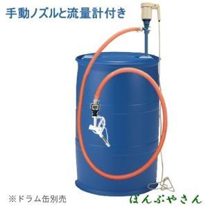 Ad-1PPSK24 電動100V 樹脂ドラム用ポンプ アドスター アドブルー用 AdBlue ホース2m A-TYPE 手動ガンノズルと流量計付 Ad1 ponpu