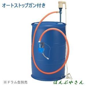 Ad-1ATNP25AdK24 電動100V 樹脂ドラム用ポンプ アドスター アドブルー用 AdBlue ホース2m C-TYPE 計量オートストップガン付 Ad1 ponpu