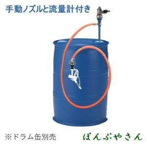 Ad-1AirPPSK24 エア式 樹脂ドラム用ポンプ アドスター アドブルー用 AdBlue ホース2m A-TYPE 手動ガンノズルと流量計付 Ad1A ponpu
