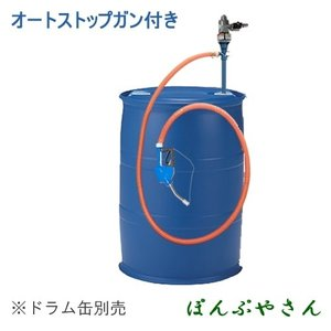 Ad-1AirATNP25Ad エア式 樹脂ドラム用ポンプ アドスター アドブルー用 AdBlue ホース2m B-TYPE オートストップガン付 Ad1A ponpu