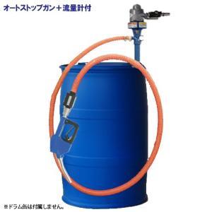 Ad-1AirATNP25AdK24 エア式 樹脂ドラム用ポンプ アドスター アドブルー用 AdBlue ホース2m C-TYPE 計量オートストップガン付 Ad1A ponpu