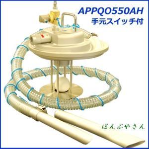 APPQO550AH 手元スイッチ付きエアバキュームクリーナー 業務用掃除機 工業用掃除機|ponpu