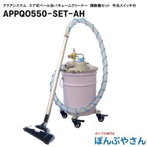 APPQO550SET-AH 手元スイッチ付きエア式掃除機セット バキュームクリーナー アクアシステム 業務用掃除機 工業用掃除機|ponpu