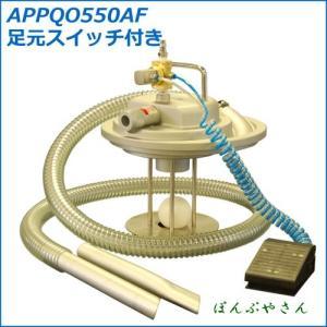 APPQO550AF 足元スイッチ付きエアバキュームクリーナー アクアシステム 業務用掃除機 工業用掃除機|ponpu