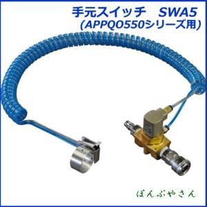 SWA5 手元スイッチ 後付け用 手元でON OFF操作が可能 コンプレッサー エア式 バキュームクリーナー APPQO550用|ponpu