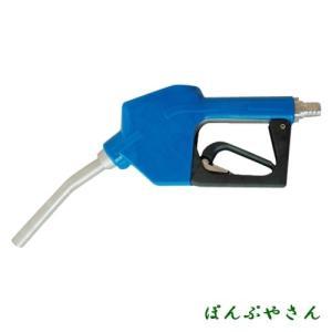ATNP-SUS20-AdP オートストップガンノズル アドブルー/水用 接続ホース径19mm ホースタケノコ付 ATNPSUS20P|ponpu