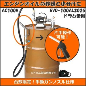 EVD-100AL3025 電動ドラムポンプ 手動ガンノズル付 AC100V 吐出ホース2.4m ドラム缶用吸入パイプ GN-AL3025付き EVD100 ponpu