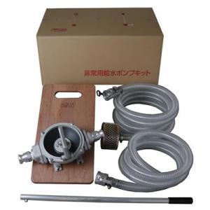 KT-HDOS-32ALBP 非常用吸水ポンプキット 手動ハンドダイヤフラムポンプ KTHDOS32ALBP 手動式ポンプ ponpu