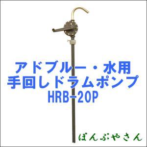 HRB-20P 手回し ドラムポンプ アドブルー/水用 手動 ハンドロータリーポンプ ドラム缶用 ponpu