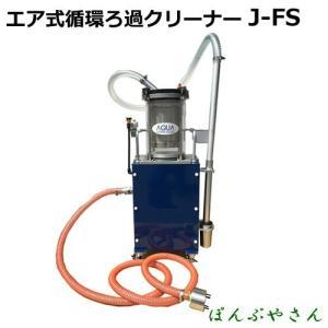 J-FS エア式循環ろ過クリーナー ステンレスフィルター 切粉専用 工作機械や切削液タンクの清掃に JFS ponpu