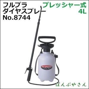 No.8744 噴霧器 品切れ 未使用アウトレット品のため特別価格 フルプラ ダイヤスプレー プレッシャー式噴霧器 2頭式 伸縮ノズル 4L用|ponpu