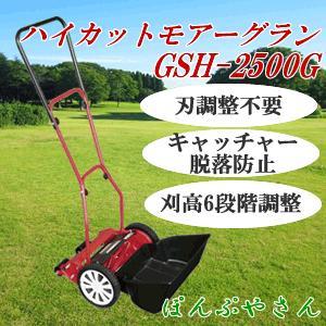 GSH-2500G ハイカットモアーグラン 刃調整不要 キャッチャー脱落防止 刈り高さ調整ワンタッチ 手動式芝刈り機 芝刈機 手動 GSH2500G|ponpu