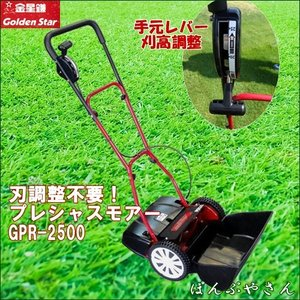 GPR-2500 プレシャスモアー 刃調整不要 キャッチャー脱落防止 手元レバー 刈り高さ調整 手動式芝刈り機 芝刈り機 手動 KINBOSHI GPR2500|ponpu