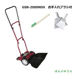 GSB-2000NDX-B ナイスバーディーモアー 芝刈機 お手入れブラシ2点とちりとり付 手動式芝刈り機 GSB2000NDXB|ponpu
