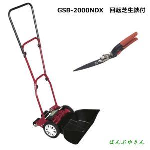 GSB-2000NDX-C ナイスバーディーモアー 芝刈機 回転芝生ハサミ付 手動式芝刈り機KINBOS GSB2000NDXC|ponpu