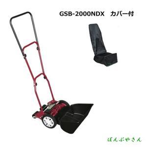 GSB-2000NDX-K ナイスバーディーモアー 25cm用収納カバー付 芝刈機 刃調整不要 キャッチャー脱落防止 刈り高さ調整 ワンタッチ 手動式 芝刈り機 GSB2000NDXK|ponpu