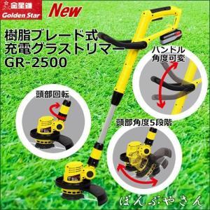GR-2500 樹脂ブレード式充電グラストリマー 充電式 バッテリー式 草刈り 刈払 草刈機 GR2500|ponpu