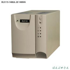 DL5115-1400JL-20 富士電機 UPS 1400VA 本体17.2Kg 100V 単相2線 コンパクト形 回転数 制御 装置 DL51151400JL20|ponpu