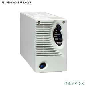 M-UPS020AD1B-U 富士電機 UPS 2000VA 33Kg 自立・ラック兼用 85〜138V 単相2線 コンパクト形 回転数 制御 装置 MUPS020AD1BU|ponpu