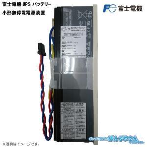 RRABU-GX13 富士電機 UPS M-UPS020AD1B-U用バッテリー 小形無停電電源装置 交換 バッテリモジュール RRABUGX13|ponpu