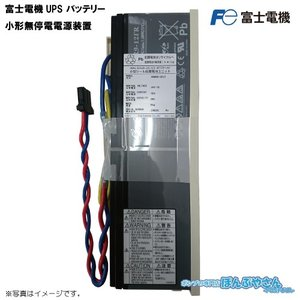 RRABU-GX14 富士電機 UPS M-UPS030AD1B-U用バッテリー 小形無停電電源装置 交換 バッテリモジュール RRABUGX14|ponpu