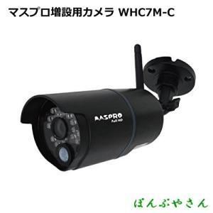 WHC7M2-C マスプロ 増設用 カメラ 防塵 防水 赤外線LED搭載 ビデオカメラ 人感センサー 高画質200万画素 IP66相当 WHC7M2C|ponpu
