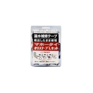 MTRL25-5H 給湯用 マホータイ オリステープ Lセット 径25mmまで MTRL255H ponpu