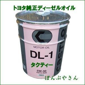 トヨタ純正ディーゼルオイル タクティー DL-1 5W-30(20L)|ponpu