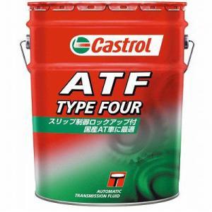 カストロール【ATF】マルチリークル TYPE FOUR(20L)|ponpu