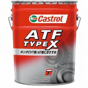 CASTROL ATF TYPE X(20L)|ponpu
